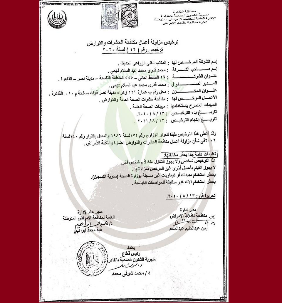 شركة مكافحة حشرات القاهرة ترخيص وزارة الصحه رقم 16