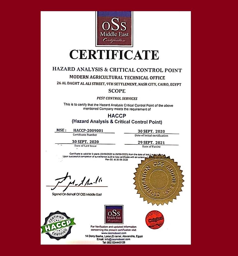 شركة مكافحة حشرات القاهرة شهادة الهاسب HACCP